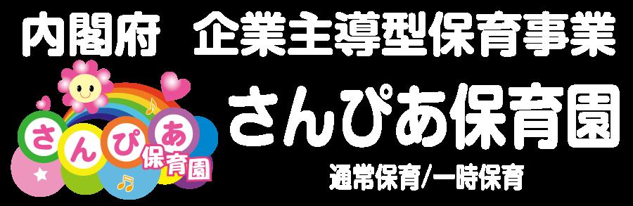 さんぴあ保育園 佐久市